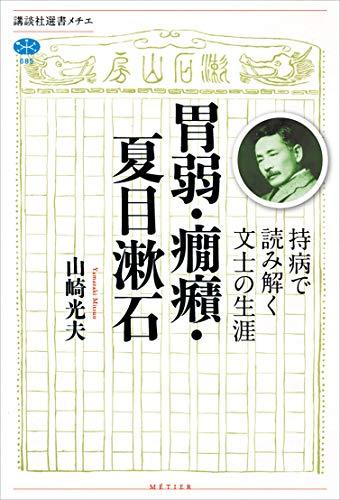 [画像:胃弱・癇癪・夏目漱石 持病で読み解く文士の生涯 (講談社選書メチエ)]