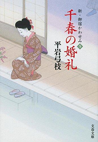 [画像:千春の婚礼 新・御宿かわせみ5 (文春文庫)]