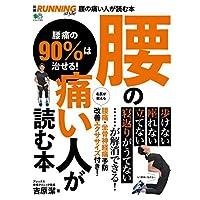 腰の痛い人が読む本 (エイムック 3934 別冊RUNNINGstyle)