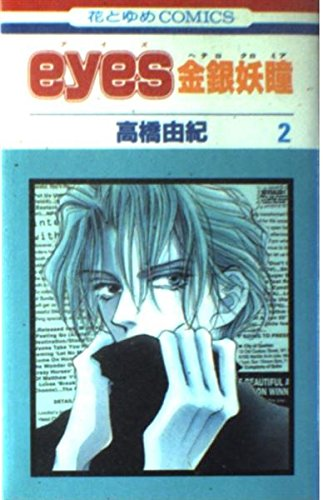 Eyes 第2巻―金銀妖瞳 (花とゆめCOMICS)の詳細を見る