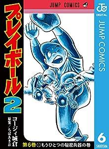 プレイボール2 6 (ジャンプコミックスDIGITAL)
