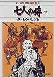 七人の侍 (上巻) (マンガ黒沢明時代劇 / さいとう たかを のシリーズ情報を見る
