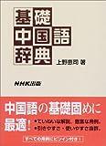 基礎中国語辞典