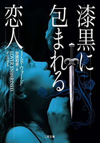 漆黒に包まれる恋人 (二見文庫 ザ・ミステリ・コレクション(ロマンス・コレクション))