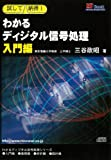 CD-ROM版(Windows版) わかるディジタル信号処理 入門編: 試して納得! (マイクロネット IS BOOK)