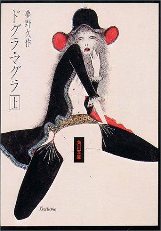 ドグラ・マグラ (角川文庫)