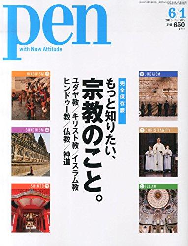 Pen(ペン) 2015年 6/1 号 [もっと知りたい、宗教のこと。]の詳細を見る