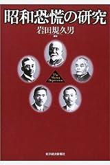 昭和恐慌の研究 単行本