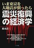 震災復興の経済学―いま東京を大地震が襲ったら