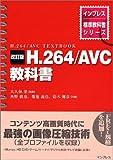改訂版 H.264/AVC 教科書 (インプレス標準教科書シリーズ)