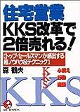 住宅営業KKS改革で2倍売れる!―トップ・セールスマンが続出する超ノウハウ&テクニック (KOU BUSINESS)
