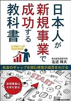 [左近 祥夫]の日本人が新規事業で成功する教科書