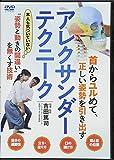 DVD>アレクサンダー・テクニーク―頭と首の最適化 (<DVD>)