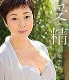 受精 小松千春 (ブルーレイディスク) MUTEKI [Blu-ray]