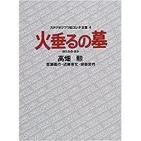 火垂るの墓 (スタジオジブリ絵コンテ全集)