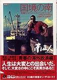 国境の南—元祖ジャパニーズ・バックパッカー1964/1966 (MG浪漫ブック)