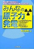 みんなの原子力発電