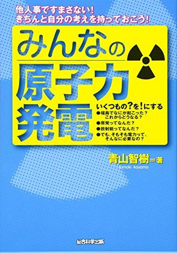 みんなの原子力発電の詳細を見る