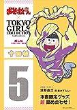 おそ松さん×TOKYO GIRLS COLLECTION 推し松SPECIAL BOX 十四松 ([バラエティ])