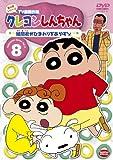 クレヨンしんちゃん TV版傑作選 第4期シリーズ 8[BCBA-3682][DVD]