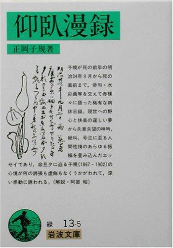 仰臥漫録 / 正岡 子規