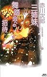 三姉妹、舞踏会への招待 三姉妹探偵団(23) (講談社ノベルス)