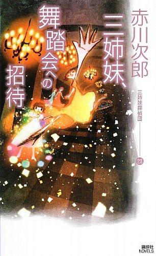 三姉妹、舞踏会への招待 三姉妹探偵団(23) (講談社ノベルス)の詳細を見る