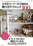 小さなコーナーから始める飾り方テクニック100: センスよく雑貨を飾るインテリアレッスン (私のカントリー別冊)