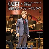 GACKT×東京フィルハーモニー交響楽団 「華麗なるクラシックの夕べ」(Live)