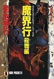 魔界行〈殺戮編〉 (ノン・ポシェット―バイオニック・ソルジャー・シリーズ)