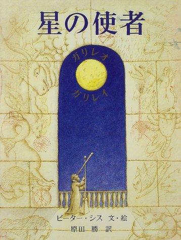 星の使者—ガリレオ・ガリレイ