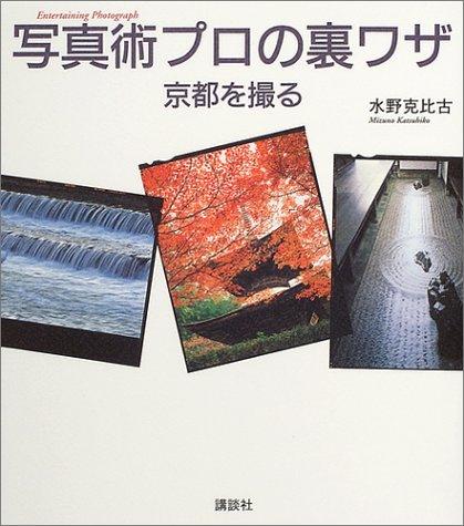 写真術 プロの裏技 —京都を撮る (The New Fifties)