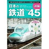 日本の鉄道Top45 JR編 Top45シリーズ