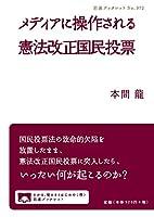 本間 龍 (著)(6)新品: ¥ 562ポイント:6pt (1%)10点の新品/中古品を見る:¥ 562より