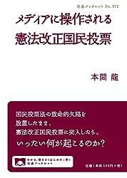 メディアに操作される憲法改正国民投票 (岩波ブックレット)