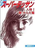 スーパーデッサン / 鶴岡 孝夫 のシリーズ情報を見る
