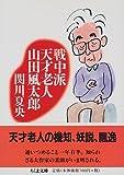 戦中派天才老人・山田風太郎 (ちくま文庫)