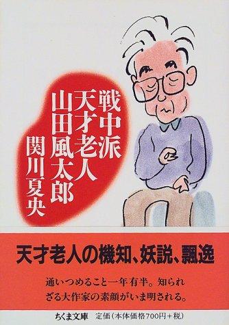 戦中派天才老人・山田風太郎