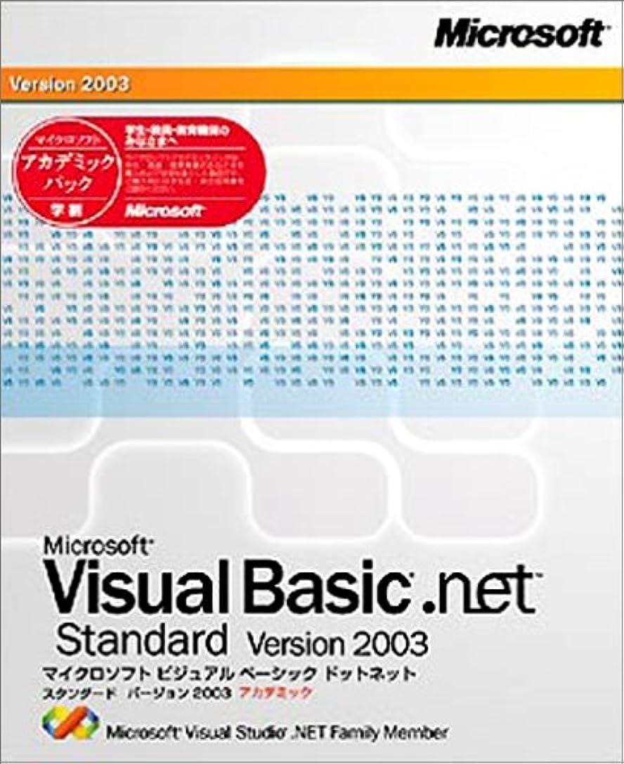 委任荒野非常にMicrosoft Visual Basic .NET Standard Version 2003 アカデミックパック