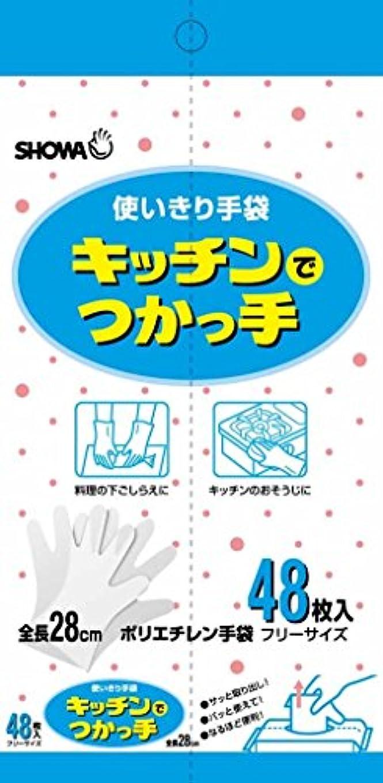 証拠アウター十分にショーワ キッチンでつかっ手 フリーサイズ?半透明 48枚入 (スベリ止め効果もあるポリエチレン手袋)×60点セット (4901792015172)