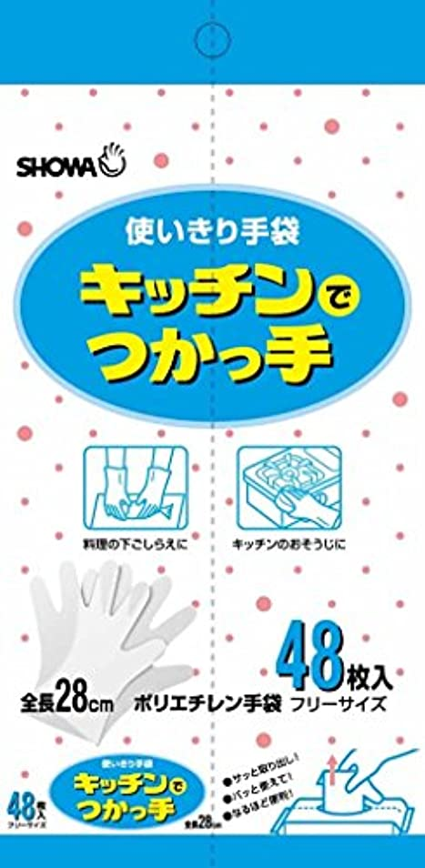 ショーワ キッチンでつかっ手 フリーサイズ?半透明 48枚入 (スベリ止め効果もあるポリエチレン手袋)×60点セット (4901792015172)