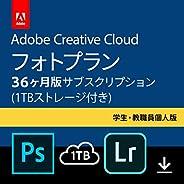 Adobe Creative Cloud(アドビ クリエイティブ クラウド) フォトプラン(Photoshop+Lightroom) with 1TB|学生・教職員個人版|36か月版|Windows/Mac対応|オンライ