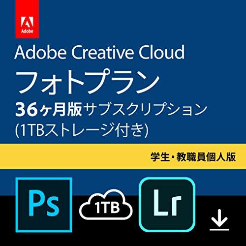 Adobe Creative Cloud(アドビ クリエイティブ クラウド) フォトプラン(Photoshop+Lightroom) with 1TB|学生・教職員個人版|36か月版|オンラインコード版