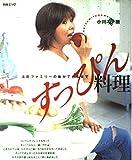 小川 菜摘すっぴん料理—\浜田ファミリーの味ができるまで (別冊エッセ)