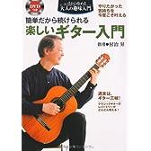 DVDつき 楽しいギター入門―簡単だから続けられる (いまから始める大人の趣味入門)