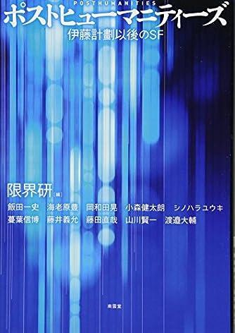 ポストヒューマニティーズ――伊藤計劃以後のSF