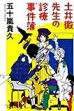 土井徹先生の診療事件簿 (幻冬舎文庫) 画像
