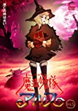 魔法少女隊アルス VOL.5[DVD]