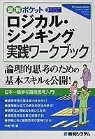図解ポケット ロジカル・シンキング実践ワークブック