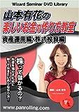 DVD 山本有花の楽しいお金の作り方教室~資産運用編・株式投資編~ (<DVD>)